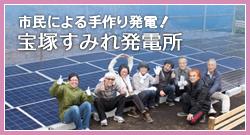 宝塚すみれ発電所