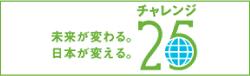 チャレンジ25