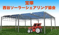 西谷ソーラーシェアリング協会