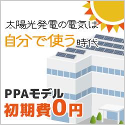太陽光自家消費発電:PPAモデル